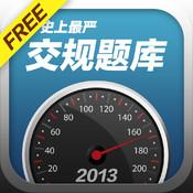 【免费】2013年末最新交规题库 — 史上最严交规(科目一、科目二,含视频教程)