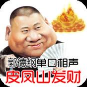 皮凤山发财-郭德纲单口相声