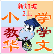 Chinese Bookworms For Singapore Primary Teacher 2A