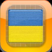 Ukraynaca - Türkçe Sözlük