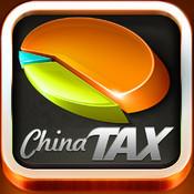 China Tax- iTax Smart Calculator 个人所得税智能试算器 for iPhone