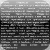 iMultivarka