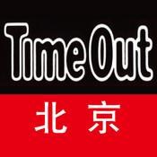 TimeOut·北京