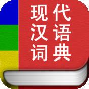 现代汉语词典经典版