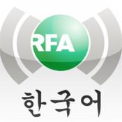 RFA한국어