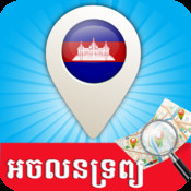Cambodia RealEstate Finder realestate