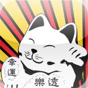 Taiwan Lucky Lotto 統一發票兌獎 lucky