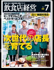 飲食店経営(Magazine of Food Service Industry)