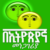 Ethiopic Chat