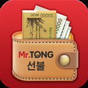 Mr.Tong 선불
