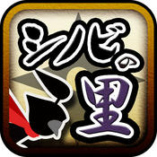 Difficult! Shinobi Games!