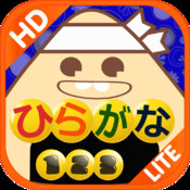 Hiragana 123 Writing Lite