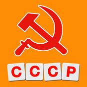 Плакаты СССР. Угадай слово! Уникальная викторина для настоящих ценителей советской эпохи