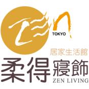 Zen柔得居家生活館