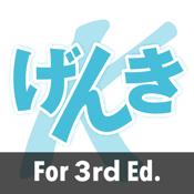 GENKI Kanji for 3rd Ed.