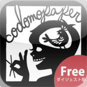 codomopaper (FREE/Japanese)