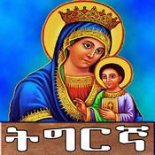 Wdase Maryam and Mezmure Dawit in Tgregna