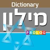 HEBREW-ENGLISH v.v. Dictionary | מילון אנגלי-עברי / עברי-אנגלי | פרולוג