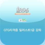 GTQ자격증 일러스트1급 강의