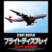 Movie of AIR SHOW vol.7 FLIGHT DISPLAY movie making digital overlay