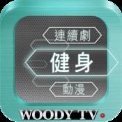 WoodyTV健身