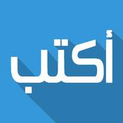 Arabic Cards with Arabic Fonts بطاقات عربية و بأجمل الخطوط العربية