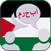 Arabic Learning Made Easy