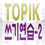 个人辅导-韩语能力考试必备写作2(中高级)/有声