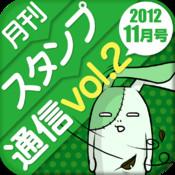 月刊スタンプ通信vol2 - 完全無料のキモカワスタンプ集