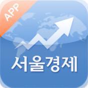 서울경제 App for iPhone
