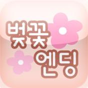 벚꽃엔딩 - 연애 & 데이트