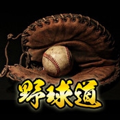 baseballroad