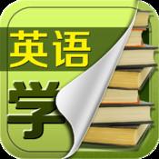 英语学习库