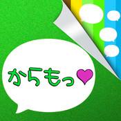 からもっforLINE/カカオ/Skype -IDを交換してチャットし放題!- skype version 3