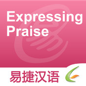 Expressing Praise - Easy Chinese | 表达赞美 - 易捷汉语