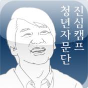 안철수 진심캠프 청년자문단