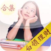 白领理财必备(珍藏版)