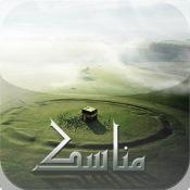 iOS Manasek (Hajj & Umra) ????? ???? ??????? 2.1