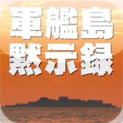 軍艦島黙示録 vol.1 「軍艦島ベストビューポイント」