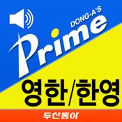 두산동아 프라임 영한/한영사전