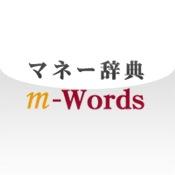 マネー辞典 m-Words