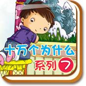 十万个为什么精选系列7(35in1)-BabyBooks