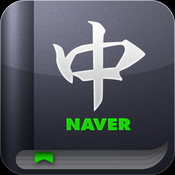 NAVER Chinese/Japenese Dictionary App