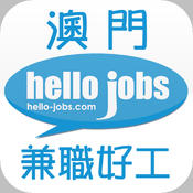hello-jobs澳門兼職好工 hello-jobs Macau Part-time Jobs new media jobs