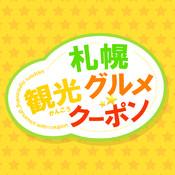 札幌観光グルメクーポン~公式:札幌観光協会公式アプリ~