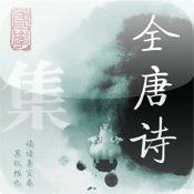 全唐诗(检索版)