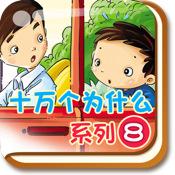 十万个为什么精选系列8(35in1)-BabyBooks