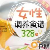 健康餐桌《女性调养食谱328例》