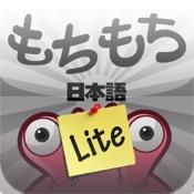 모찌모찌 일본어 Lite