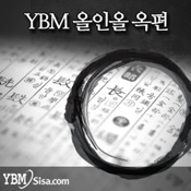 YBM 올인올 옥편 - YBM All in All Chinese Character DIC 1.0 party character los angeles